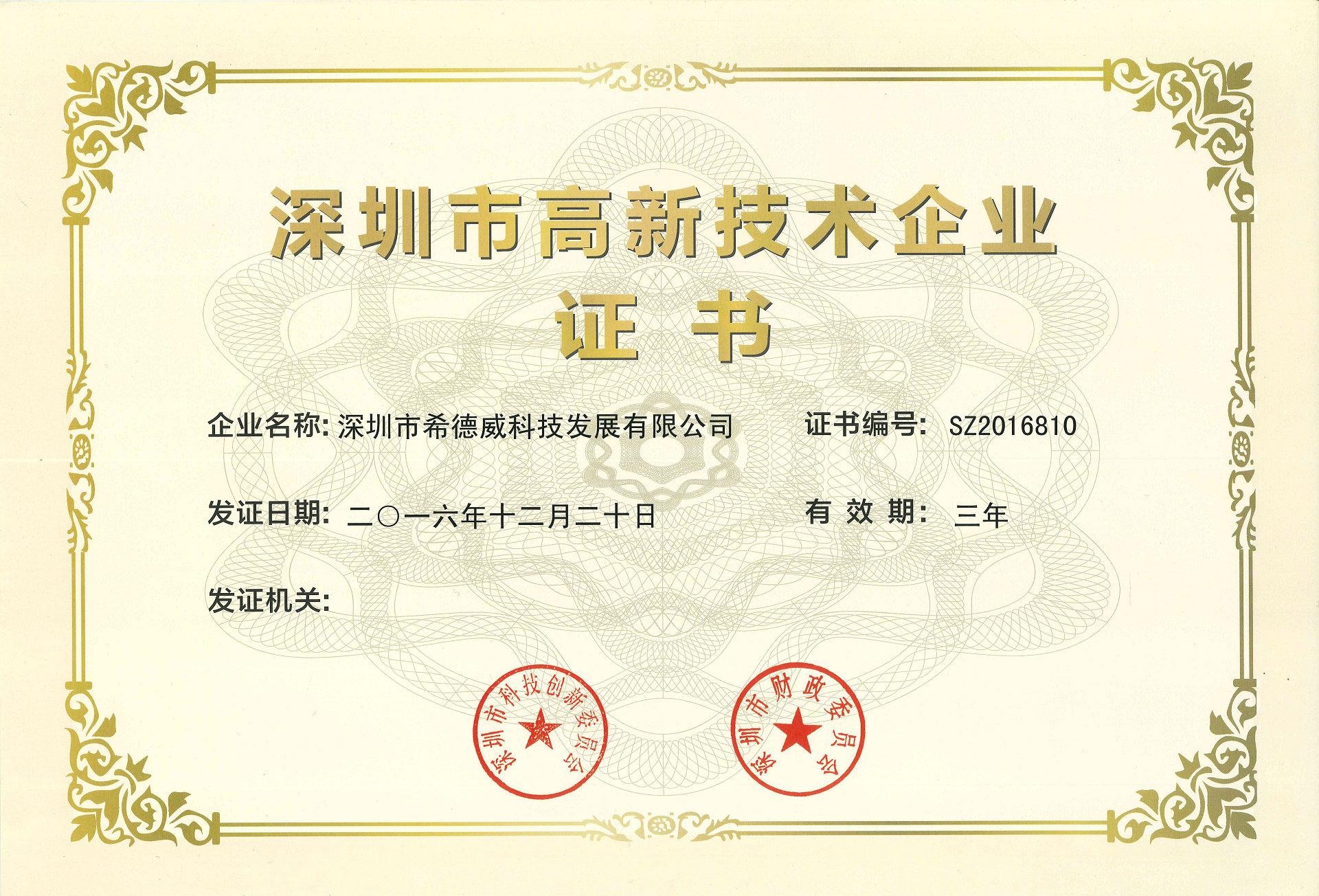 深圳市高新企业证书